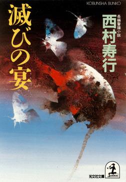 滅びの宴(うたげ)-電子書籍