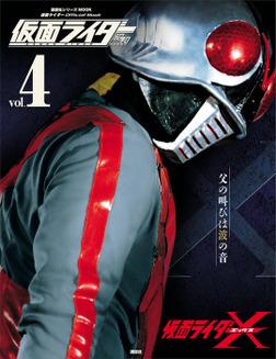 仮面ライダー 昭和 vol.4 仮面ライダーX-電子書籍