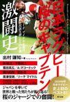 """日本ラグビー""""桜のキャプテン""""激闘史"""
