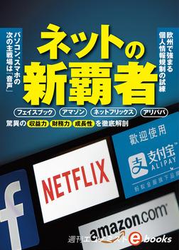 ネットの新覇者-電子書籍