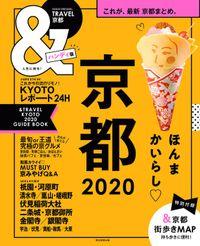 &TRAVEL 京都 2020(アサヒオリジナル)