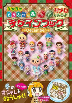 とびだせ どうぶつの森 デザインブック~2013 December~-電子書籍