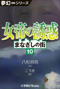 夢幻∞シリーズ まなざしの街10 女帝の誘惑