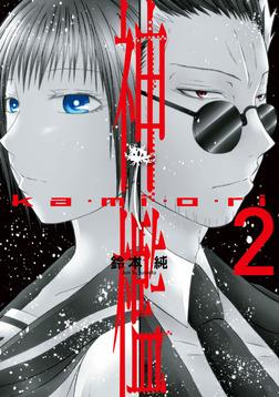 神檻: 2-電子書籍