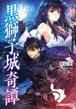 黒獅子城奇譚-電子書籍