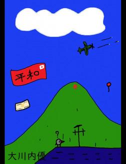 絵本「クリア後の生活」-電子書籍