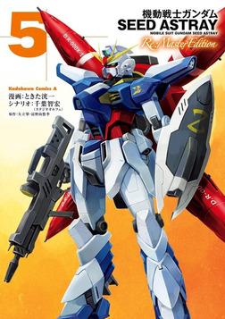 機動戦士ガンダムSEED ASTRAY Re: Master Edition(5)-電子書籍