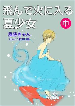 飛んで火に入る夏少女(中)-電子書籍