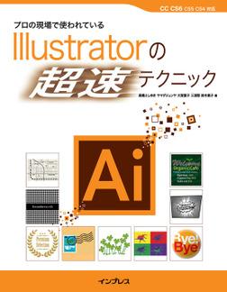 プロの現場で使われているIllustratorの「超速」テクニック-電子書籍