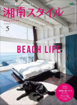 湘南スタイルmagazine 2016年5月号 第65号-電子書籍