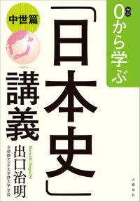 0から学ぶ「日本史」講義(中世篇)(文春e-Books)
