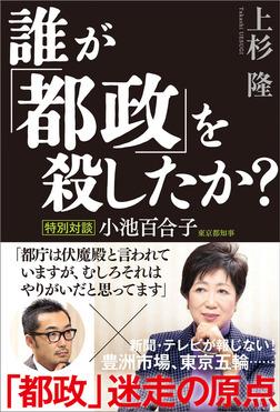 誰が「都政」を殺したか? 特別対談 小池百合子東京都知事-電子書籍