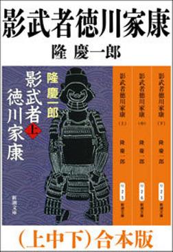 影武者徳川家康(上中下) 合本版-電子書籍