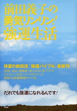 前田義子の勇気リンリン!強運生活-電子書籍