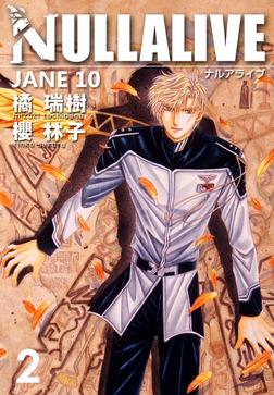 NULLALIVE 2 ―JANE 10―-電子書籍