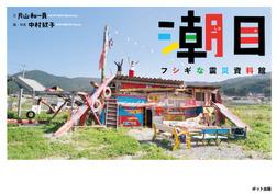 潮目 フシギな震災資料館-電子書籍