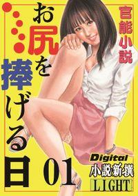 【官能小説】お尻を捧げる日01