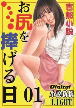 【官能小説】お尻を捧げる日01-電子書籍