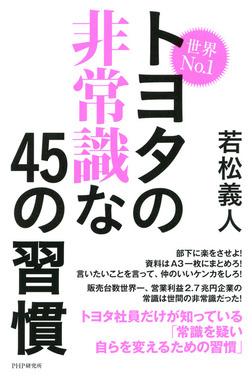 世界No.1トヨタの非常識な45の習慣-電子書籍