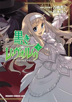 黒きレ・ヴォルゥ~仮面の怪盗少女~ 下-電子書籍