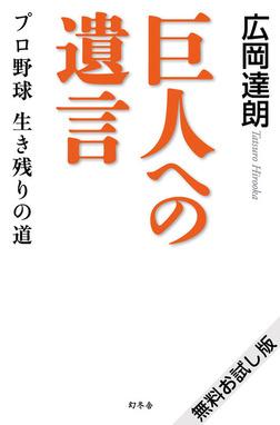 巨人への遺言 プロ野球 生き残りの道 無料お試し版-電子書籍