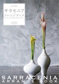 食虫植物サラセニア・アレンジブック