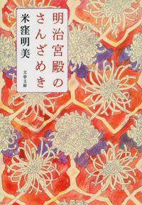 明治宮殿のさんざめき(文春文庫)