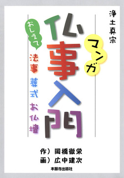 マンガ仏事入門 おしえて法事・葬式・お仏壇-電子書籍
