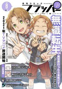 【電子版】月刊コミックフラッパー 2020年8月号