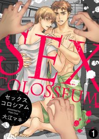 【特典付き合本】セックスコロシアム(1)