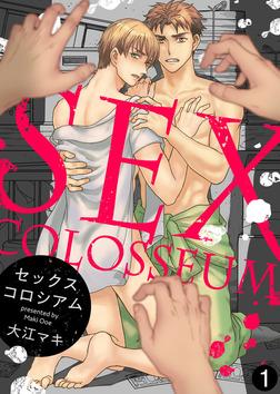 【特典付き合本】セックスコロシアム(1)-電子書籍
