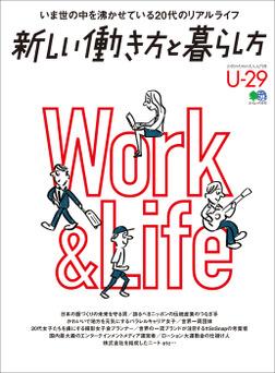 新しい働き方と暮らし方-電子書籍