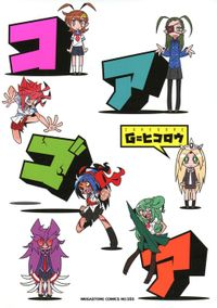 コアゴア(MEGASTORE COMICS)