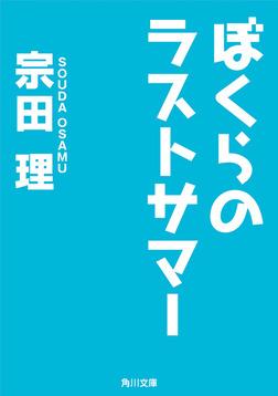 ぼくらのラストサマー-電子書籍