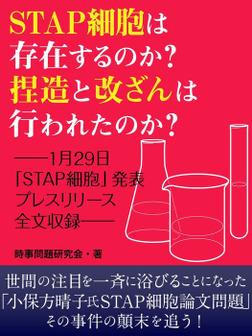 STAP細胞は存在するのか? 捏造と改ざんは行なわれたのか? ーー1月29日「STAP細胞」発表プレスリリース全文収録ーー-電子書籍