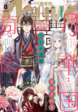 【電子版】月刊ASUKA 2019年8月号-電子書籍