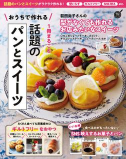 おうちで作れる 1冊まるごと 話題のパンとスイーツ-電子書籍