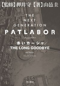 THE NEXT GENERATION パトレイバー 赤いカーシャ/THE LONG GOODBYE