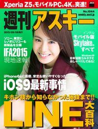 週刊アスキー No.1044 (2015年9月8日発行)