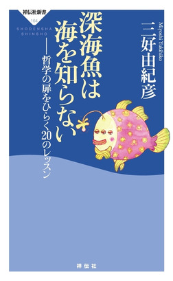 深海魚は海を知らない-電子書籍