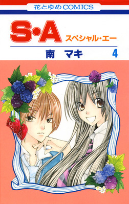 S・A(スペシャル・エー) 4巻-電子書籍