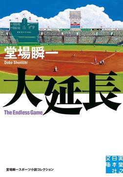 大延長-電子書籍