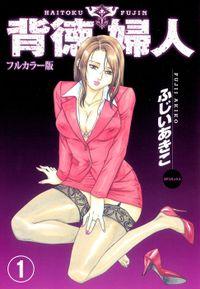 【フルカラー版】背徳婦人 (1)