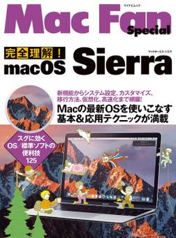 完全理解!macOS Sierra Macの最新OSを使いこなす基本&応用テクニックが満載-電子書籍