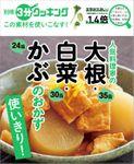 別冊3分クッキング この素材を使いこなす! 人気料理家の大根・白菜・かぶのおかず