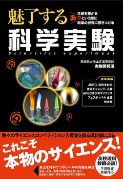 魅了する 科学実験-電子書籍