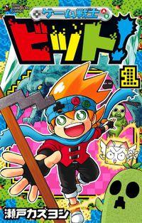 ゲーム戦士 ビット!(1)