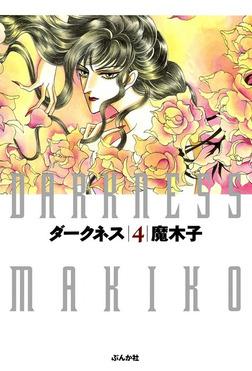 ダークネス4巻-電子書籍