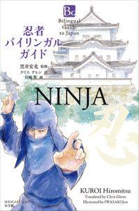 忍者バイリンガルガイド~Bilingual Guide to Japan NINJYA