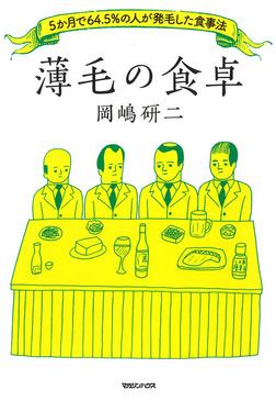 薄毛の食卓 5か月で64.5%の人が発毛した食事法-電子書籍